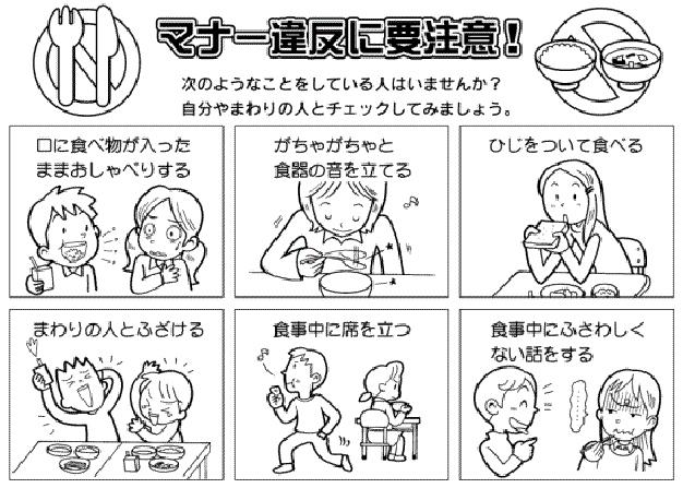 Photo from http://www.fukaya-fujisawa-j.ed.jp/kyushoku/5dayori.htm