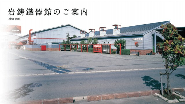 Photo from http://iwachu.co.jp/demo/museum