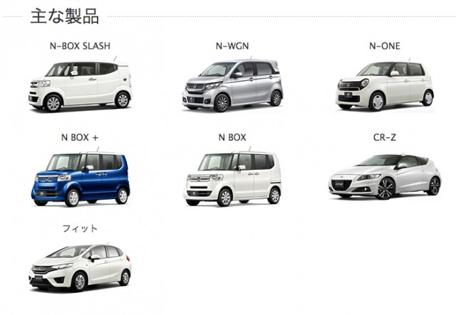 Screenshot from http://www.honda.co.jp/suzuka/#Lineup